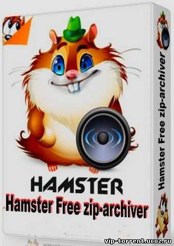 Hamster Free ZIP Archiver 1.13 (2011) PC