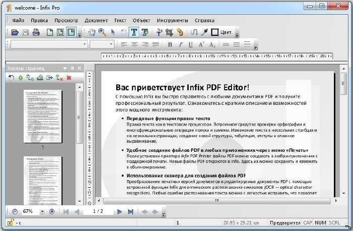 Infix pdf editor 7. 2. 6 и активация лицензии   скачать бесплатно +.
