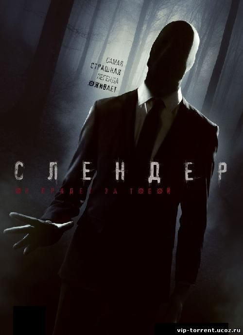 Слендер / Always Watching: A Marble Hornets Story (2015) WEB-DL 1080p