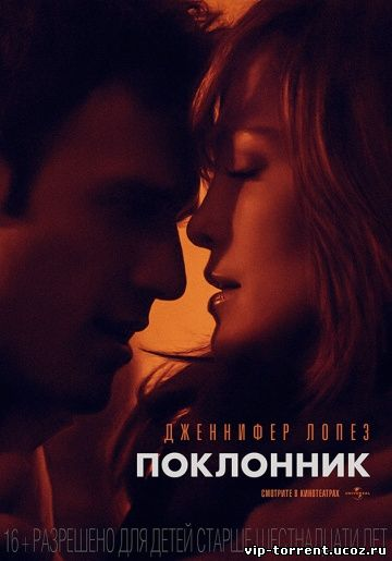 Поклонник / The Boy Next Door (2015) BDRip 1080p