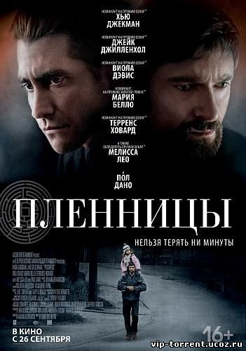 Пленницы / Prisoners (2013) BDRip-AVC от HELLYWOOD