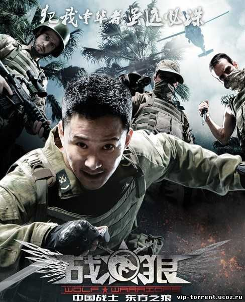 Война волков / Wolf Warrior (2015) HDRip