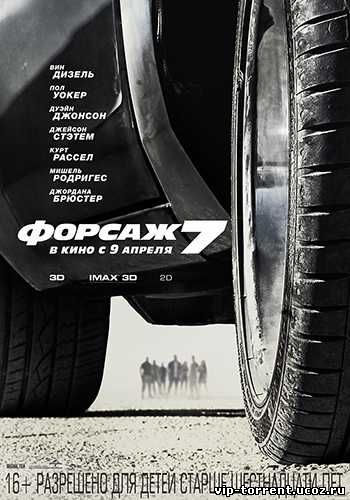 Форсаж 7 / Furious 7 (2015) BDRip 1080p