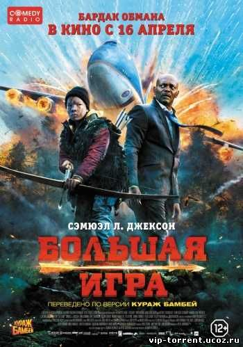 Большая игра / Big Game (2014) WEB-DLRip-AVC