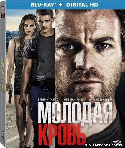 Молодая кровь / Son of a Gun (2014) HDRip