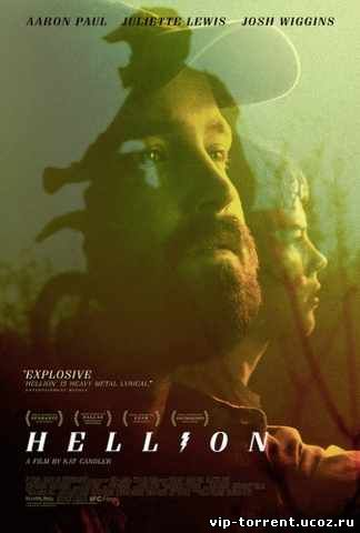 Хулиган / Hellion (2014) BDRip 720p