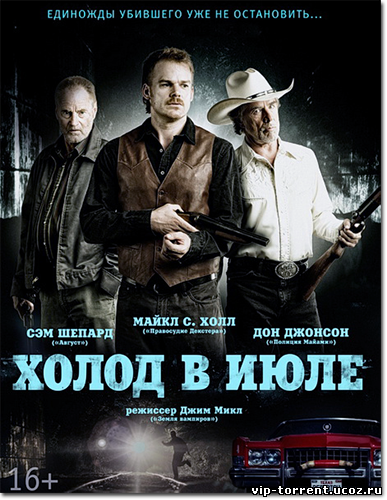 Холод в июле / Cold in July (2014) BDRip-AVC