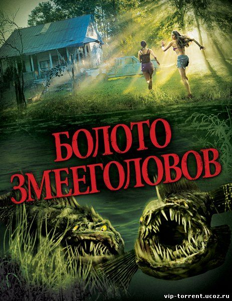 Болото змееголовов / SnakeHead Swamp (2014) WEB-DLRip