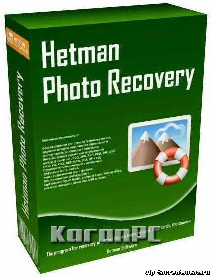 Hetman Photo Recovery 4.2 RePack (& Portable)