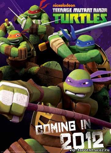 Черепашки Ниндзя / Teenage Mutant Ninja Turtles [S01] (2012) WEB-DLRip